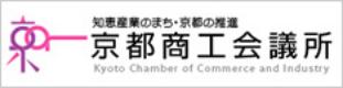知恵産業のまち・京都の推進、京都商工会議所
