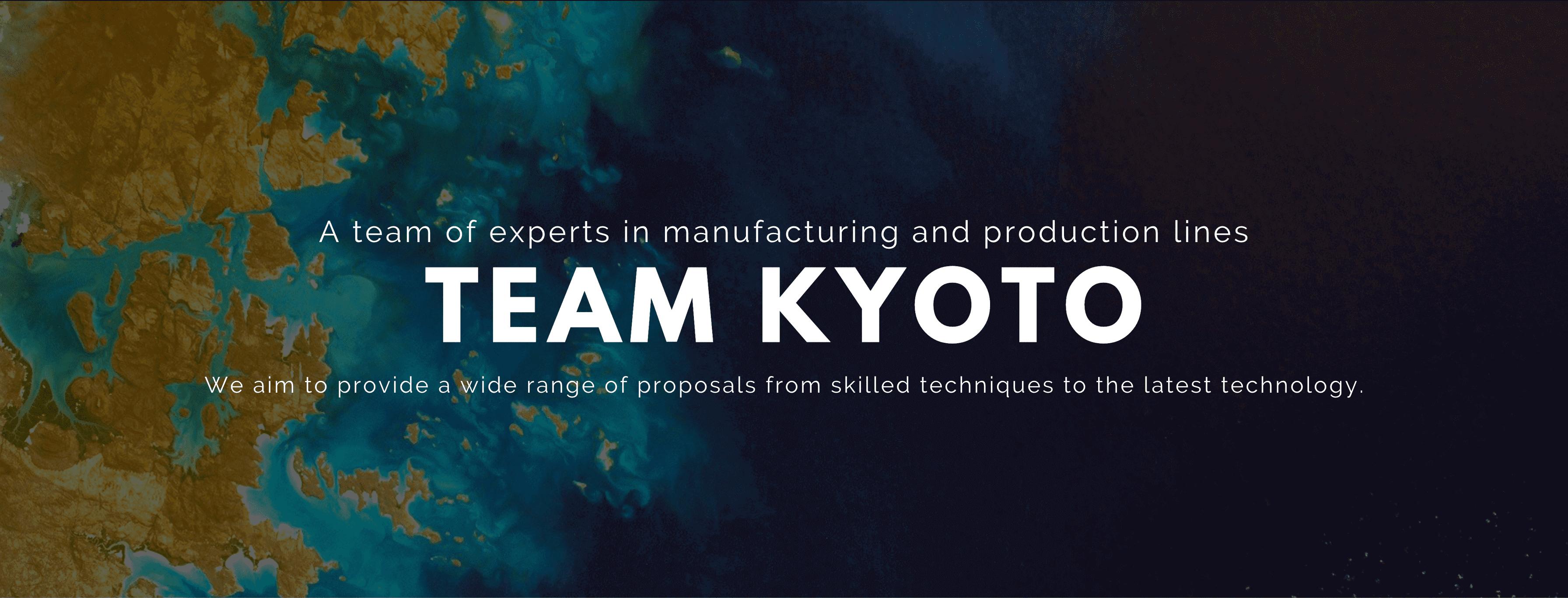 ものづくりと生産ラインのエキスパート、チーム京都、熟練の技から最新技術まで幅広いご提案を目指します